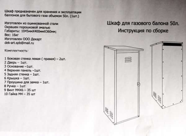 Шкаф для 1 газового баллона 50л Серый