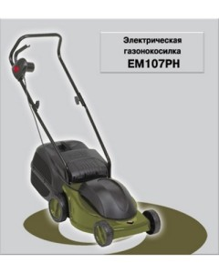 Газонокосилка электрическая ZIGZAG EM 107 PH