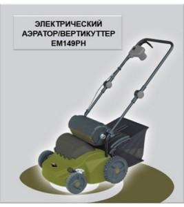 САДОВЫЙ АЭРАТОР/ВЕРТИКУТТЕР ZIGZAG EM 149 PH