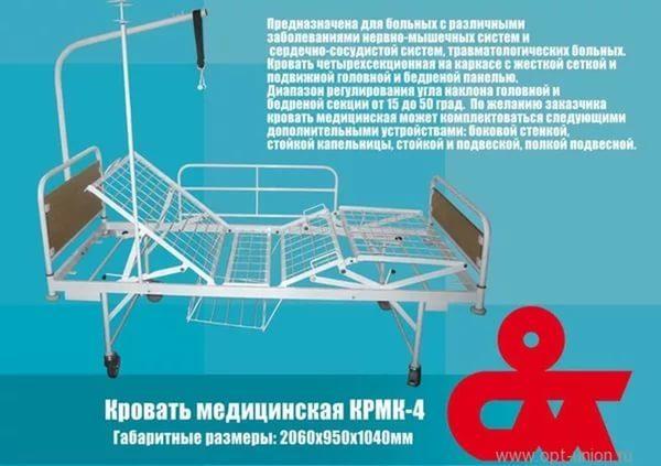 Кровать медицинская для лежачих больных с четырьмя секциями (3 секции регулируются)