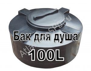 Бак для душа без подогрева Атлантида-СПб 100 л