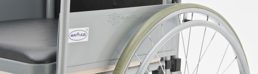 Инвалидные коляски Армед